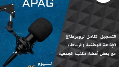 الصورة من حوار أعضاء مكتب الجمعية مع الإذاعة الوطنية بالرباط ليوم السبت 06 فبراير 2021