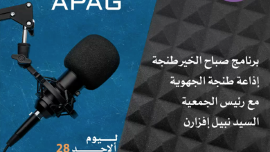 الصورة من لقاء إذاعي (إذاعة طنجة الجهوية) مع السيد رئيس الجمعية