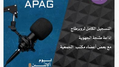 الصورة من حوار مباشر مع إذاعة طنجة  ليوم الإثنين 08 فبراير 2021